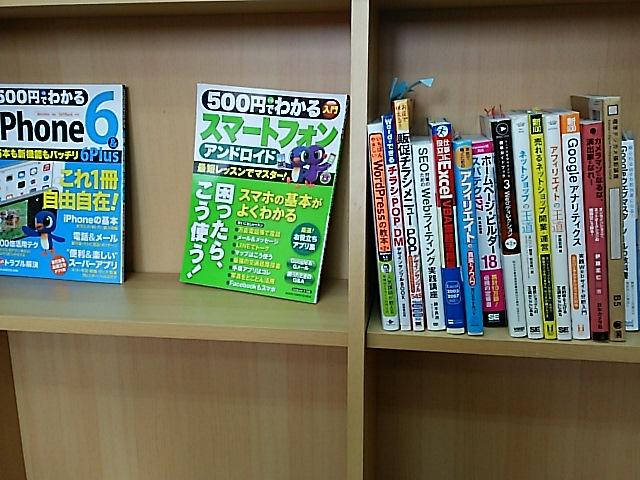 パソコン、インターネット関連書籍