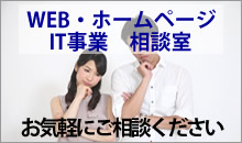 WEB・ホームページ・IT事業相談室