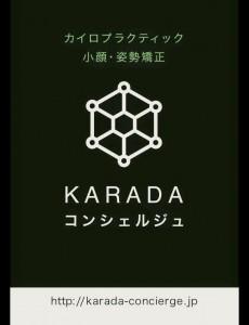 karadaコンシェルジュ