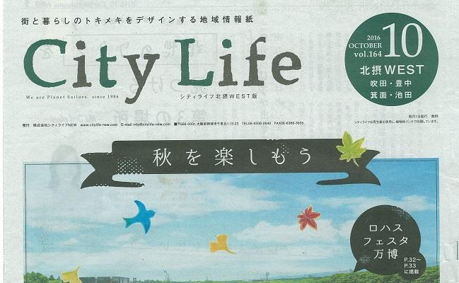 citylife10月号