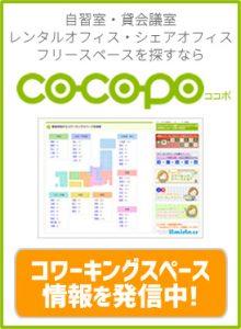 cocopo_umidass_side1_r1_c1