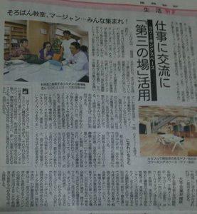 産経新聞でUmidassが紹介
