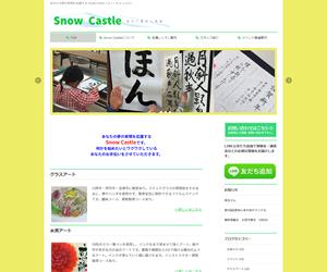 Snow Castle 様