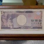 豊中えびすの一億円札