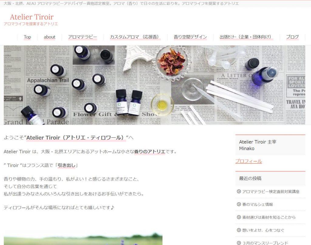 Atelier Tiroir(アトリエ・ティロワール)