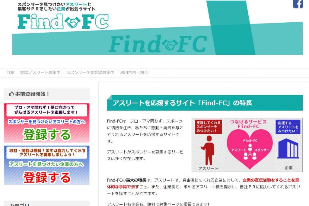 アスリートとスポンサーのマッチングサイト Find-FC
