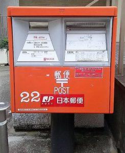 Umidassから郵便ポストへの道