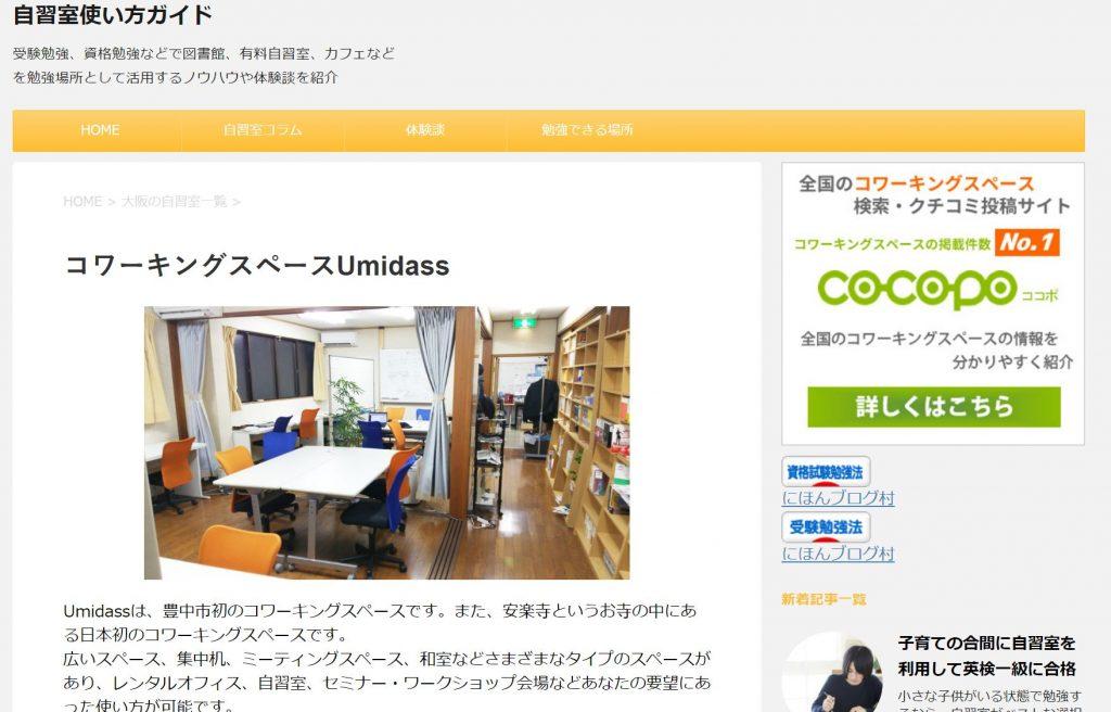 自習室のポータルサイト 自習室ガイド