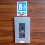大阪モノレール柴原駅USBコンセント