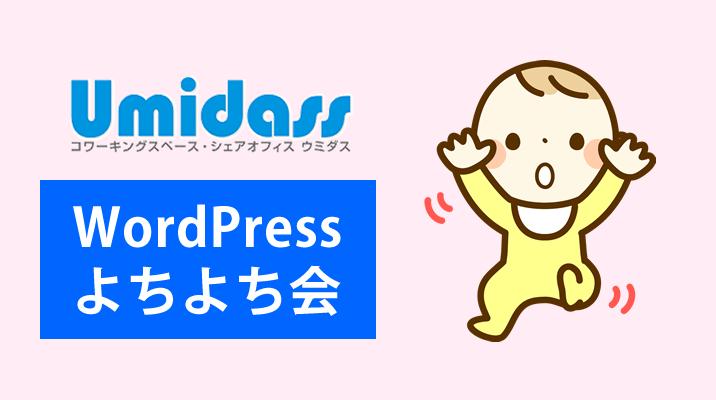 Wordpressよちよち会