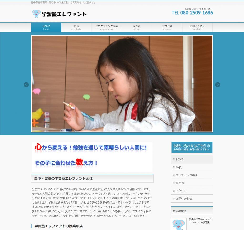 ホームページ作成講座事例紹介