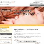 【ホームページ制作事例】蛍池のジュエリーリフォーム店 Re:Switch
